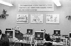 "BASIC - ""Train Basic every day!"" — reads a poster (bottom center) in a Russian school. (ca. 1985–1986)"