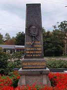 Poltava Ivan Kotlyarevsky Obelisk