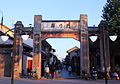 Qunli gate in Weishan.jpg