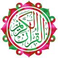 Quran kareem logo.png