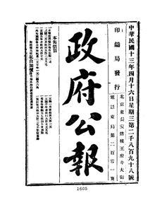 ROC1924-04-16--04-30政府公报2898--2912.pdf