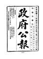 ROC1924-04-16--04-30政府公報2898--2912.pdf
