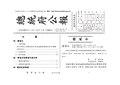 ROC2002-12-13總統府公報6494.pdf