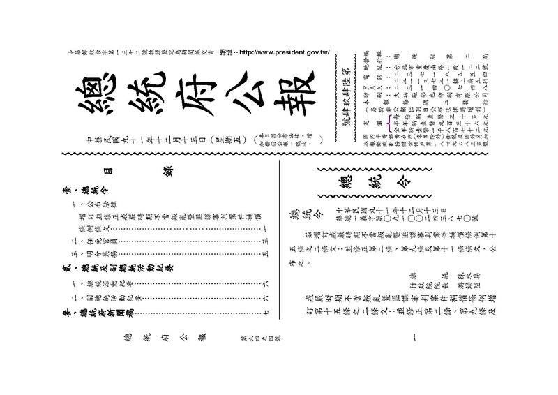 File:ROC2002-12-13總統府公報6494.pdf
