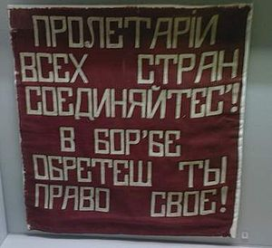 """English: Red Army """"Workers of the World U..."""