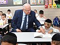 Reuven Rivlin at the opening of the 19 th academic year in the ultra-Orthodox sector. And during a visit to the «Kupat HaIr» association, August 2017 (8446).jpg