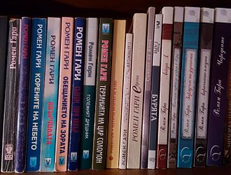 Romain Gary - Several Romain Gary works in Bulgarian translations.