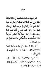 Filerubaiyat Of Omar Khayyam Wdl7477pdf Wikimedia Commons