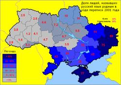 Распространённость русского языка на Украине 638546224aa