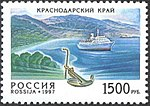 Russia stamp 1997 № 383.jpg