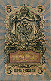 Russian Empire-1909-Bill-5-Reverse.jpg