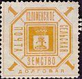Russian Zemstvo Kolomna 1895 No34 stamp 1k.jpg