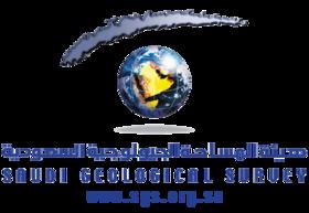 هيئة المساحة الجيولوجية السعودية ويكيبيديا