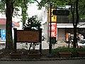 Sakaemachi - panoramio (101).jpg