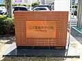 Sanyo Monument at AEON MALL Kasai-Hōjō.jpg