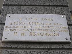 Saratov. Memorial plate Yablochkova.JPG