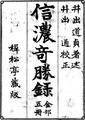 Shinano Kishoroku 1887 cover.tif