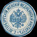 Siegelmarke Gynäkologisches Institut St. Petersburg W0319882.jpg