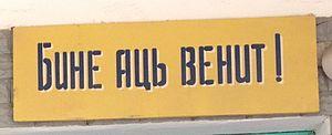 "Moldovan Cyrillic alphabet - ""Welcome"" (Bine ați venit!) sign in Moldovan Cyrillic, Tiraspol, Transnistria 2012"