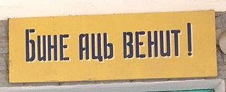 Moldovan Cyrillic alphabet