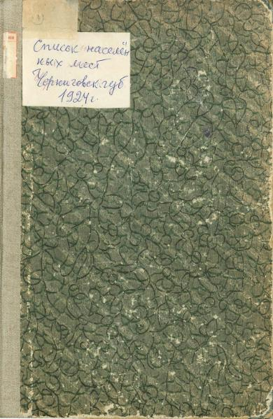 File:SpNasMestChernGub 1924 01.djvu