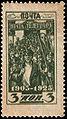 Stamp Soviet Union 1925 234.jpg