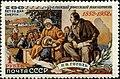 Stamp USSR 1952 CPA1676.jpg