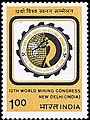 Stamp of India - 1984 - Colnect 527021 - World Mining Congress.jpeg