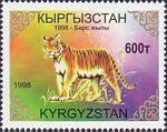 Stamp of Kyrgyzstan 132.jpg