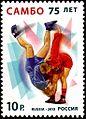 Stamp of Russia 2013 No 1746 Sambo.jpg