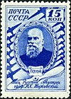Stamp of USSR 0795.jpg