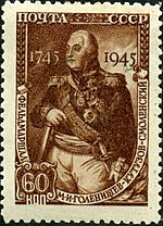 Stamp of USSR 0998.jpg