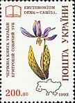 Stamp of Ukraine s53 (cropped).jpg