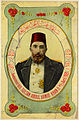 Sultan Abdul Hamid Khan II (1876- April 1909).jpg