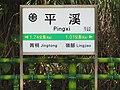 TRA Pingxi Station route tablet 20190908b.jpg