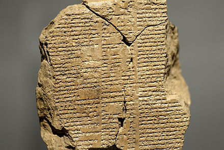Tablet from the Epic of GILGAMESH