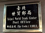 Taipei World Trade Center Post Office plate 20171014.jpg