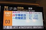 Taiwan Taoyuan International Airport D3 Ci122 Guidance display 20140105.jpg