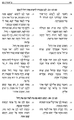 Tanach Ram - Bereshit.png