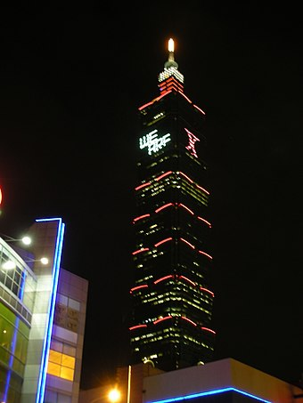 A special illumination in Taipei, in celebration of the first X Japan live concert in Taiwan in 2009. Tapei101 xjapan.jpg