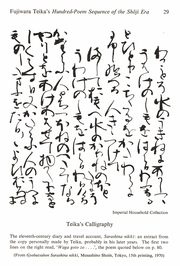 Another example of Teika's calligraphy; here he has copied a portion of Sugawara no Takasue no musume's Sarashina nikki
