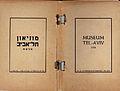 Tel aviv Museum 193800000.jpg