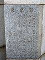 The Cenotaph for the city air-raid victims of the Pacific War 23.jpg