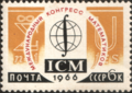The Soviet Union 1966 CPA 3310 stamp (The International Congress of Mathematicians (ICM) (16-26.08, Moscow). Emblem - Integral Symbol and Globe. Sum and Union Symbols).png