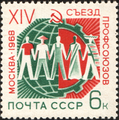 The Soviet Union 1968 CPA 3594 stamp (Globe, Gear and Workers of the World).png