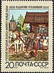 The Soviet Union 1969 CPA 3818 stamp (The Feather of Finist the Falcon (Folk Tale)).jpg