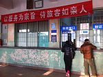 Ticketing counter of Yanshan Railway Station (20150105100829).JPG