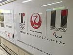 Tokyo Olympic 2020 Emblem with JAL (20864559060).jpg