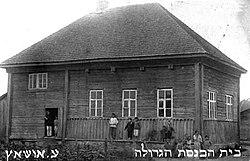 Ušackaja synagoga. Ушацкая сынагога (Z. Furman, 1920-29).jpg