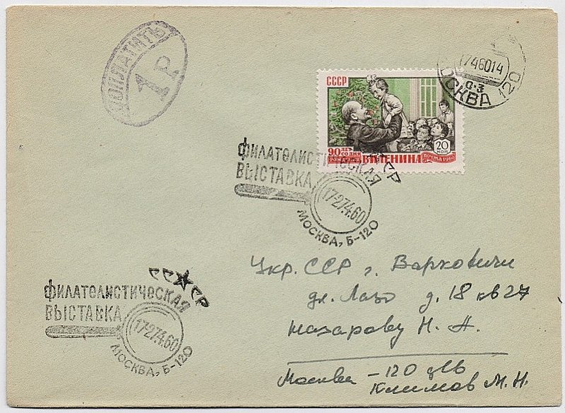 File:USSR 1960-04-17 cover.jpg